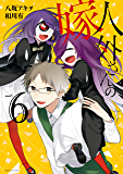 人外さんの嫁: 6 (ZERO-SUMコミックス)