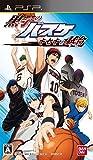 黒子のバスケ キセキの試合 - PSP