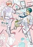 ハロートゥハピネス (あすかコミックスCL-DX)