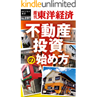 不動産投資の始め方―週刊東洋経済eビジネス新書No.197