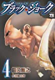 ブラック・ジョーク 4 (ヤングチャンピオンコミックス)