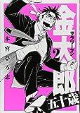 サラリーマン金太郎 五十歳 2 (ヤングジャンプコミックス)