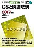 家電製品アドバイザー資格 CSと関連法規 2017年版 (家電製品資格シリーズ)