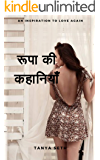 The stories of Rupa: An inspiration to love again (Hindi Edition)