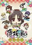 薄桜鬼~御伽草子~ [DVD]
