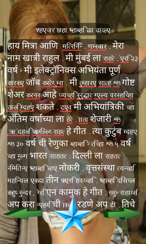 Sex Stories In Marathi Language