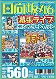 日向坂46 幕張ライブ コンプリートセット (ニッカン永久保存版)