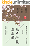歌尽桃花扇底风:最美的古典散文 (阅读大中国·唯美诗词)