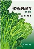 植物病理学 第2版