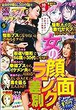 別冊家庭サスペンス 2019年9月号 (雑誌)