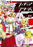 フィギュアシフターズ02 (電撃コミックスNEXT)