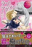 ラブ・アゲイン!―Kaoru & Takahiro (エタニティブックスRouge)