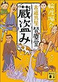 蔵盗み 古道具屋 皆塵堂 (講談社文庫)