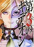 第3のギデオン (1) (ビッグコミックス)