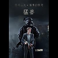 猛兽 (Escape from Tarkov) (Chinese Edition) book cover