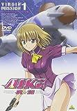 AIKa R-16:VIRGIN MISSION 1 [DVD]