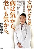 女60代からは、病は気から、老いも気から。 85歳現役医師が明かす、いつまでも若々しく生きるコツ (大和出版)