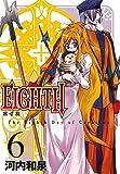 EIGHTH(6) (ガンガンコミックスJOKER)