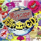 関ジャニ∞の元気が出るCD!! (期間生産限定盤) (十五催ハッピープライス盤)
