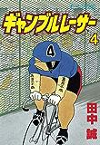 ギャンブルレーサー(4) (モーニングコミックス)