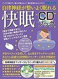 自律神経が整いよく眠れる 快眠CDブック(わかさ夢MOOK 68)