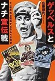 ゲッベルスとナチ宣伝戦―一般市民を扇動する恐るべき野望 (光人社NF文庫)