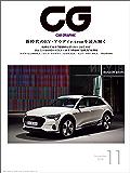 CG(CAR GRAPHIC)2018年11月号 [雑誌]