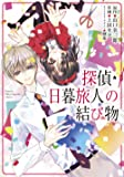 探偵・日暮旅人の結び物 (電撃コミックスNEXT)