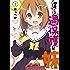 中原くんの過保護な妹 1 (バンブーコミックス WINセレクション)