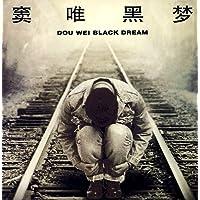 窦唯:黑梦(CD)