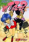 イケてる2人 (3) (ヤングキングコミックス)