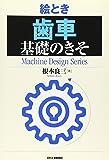絵とき「歯車」基礎のきそ (Machine Design Series)