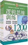 逻辑思维训练1200题(套装共4册)