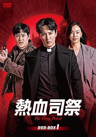 [DVD]熱血司祭 DVD-BOX1