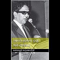 அம்பேத்கார் ஒரு கற்பகத்தரு (Tamil Edition)