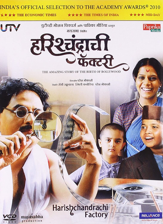 Harishchandrachi Factory Marathi VCD: Amazon.in: Nandu Madhav, Vibhawari  Deshpande, Atharva Karve, Paresh Mokashi, Nandu Madhav, Vibhawari  Deshpande: Movies & TV Shows