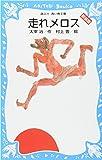 走れメロス 新装版 (講談社青い鳥文庫 137-2)