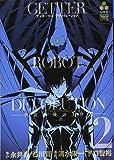 ゲッターロボデヴォリューションー宇宙最後の3分間ー 2 (少年チャンピオン・コミックスエクストラ)