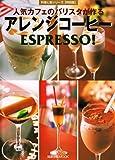 人気カフェのバリスタが作るアレンジコーヒーESPRESSO! (旭屋出版MOOK―料理と食シリーズ〈特別版〉)