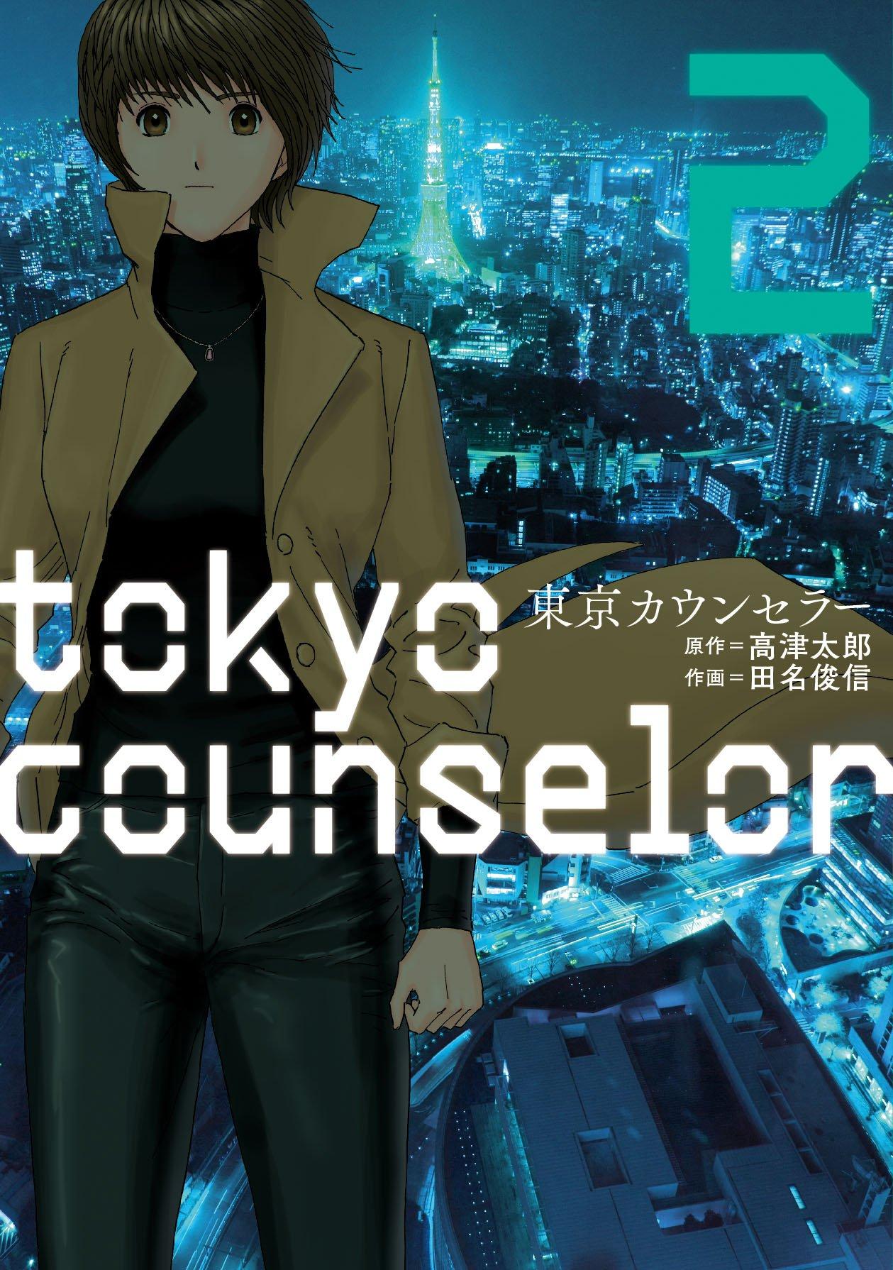 Download Tokyo kaunsera. 2. ebook