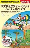 E12 地球の歩き方 マダガスカル モーリシャス セイシェル 2017~2018