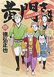 黄門さま~助さんの憂鬱~ 4 (ヤングジャンプコミックス)