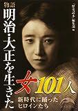 物語 明治・大正を生きた女101人 (新人物文庫)