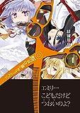 断裁分離のクライムエッジ 4 (MFコミックス アライブシリーズ)
