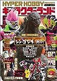 キャラクターランド Vol.9: ハイパームック (HYPER MOOK)