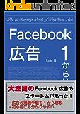 1からはじめるFacebook広告