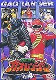 百獣戦隊ガオレンジャー VOL.4 [DVD]