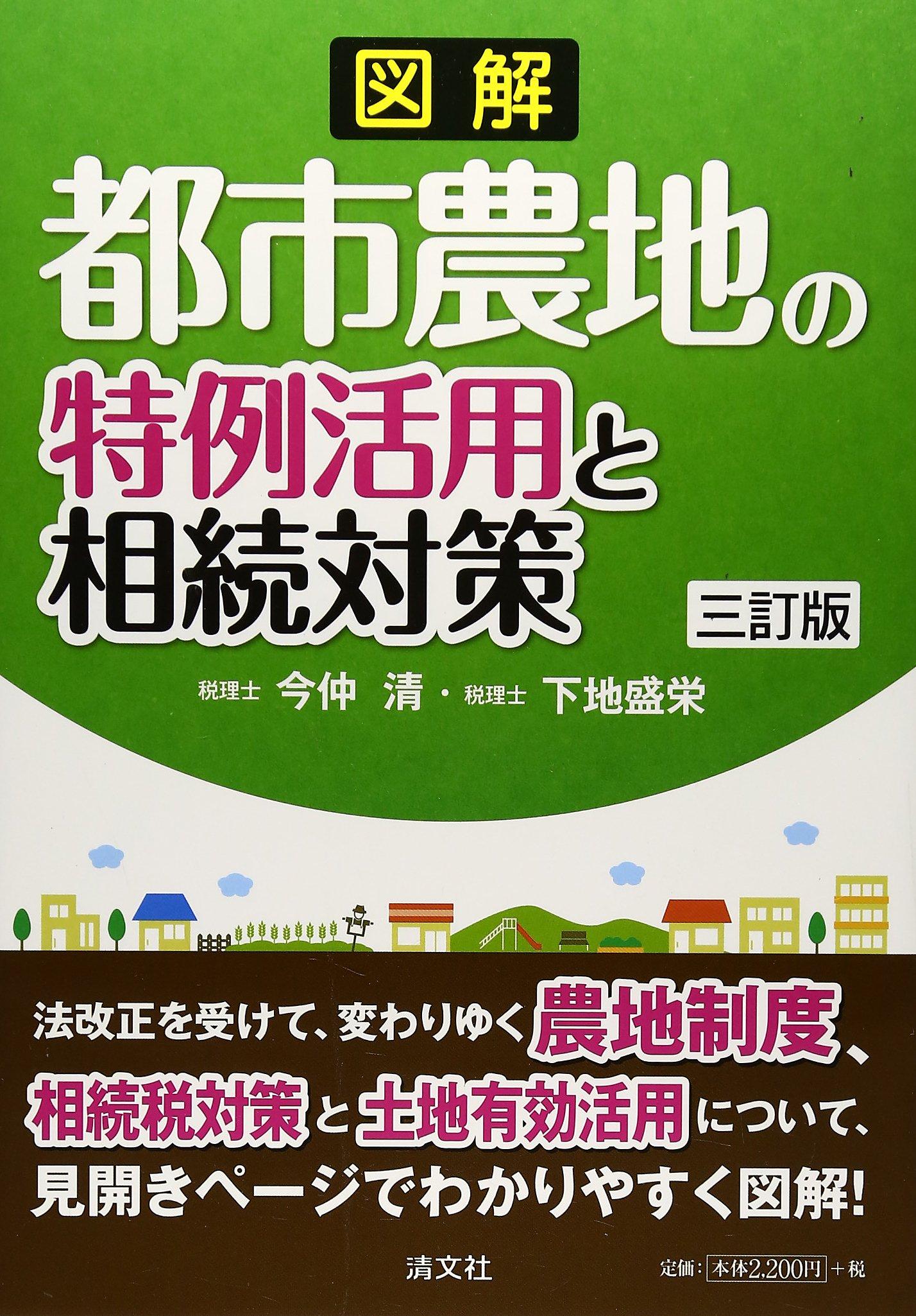 Download Zukai toshi nochi no tokurei katsuyo to sozoku taisaku. PDF
