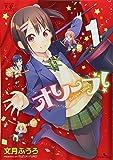 """オリーブ! Believe,""""Olive""""? (1) (まんがタイムKRコミックス)"""