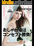 ELLE mariage (エルマリアージュ) no.29